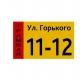 <p>Обозначение трамвайных и троллейбусных остановок (80-е – 90-е годы)</p>